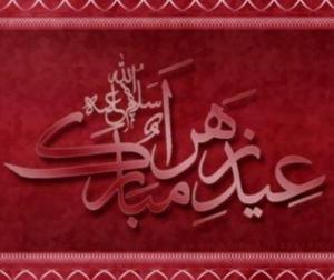LADIES JASHN EID-E-ZEHRA(SA)