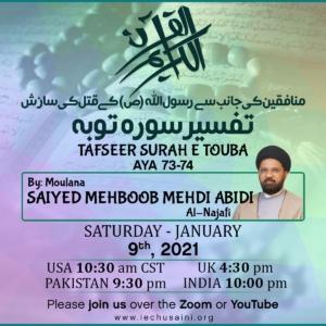 Saturday Morning Tafseer Program