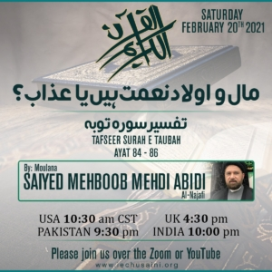 Saturday Morning Tafseer Program